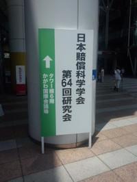 Pa0_0549